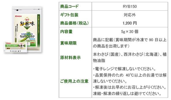 わさび仕様2.jpg