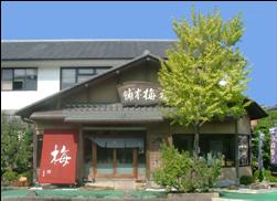 福梅本舗.png
