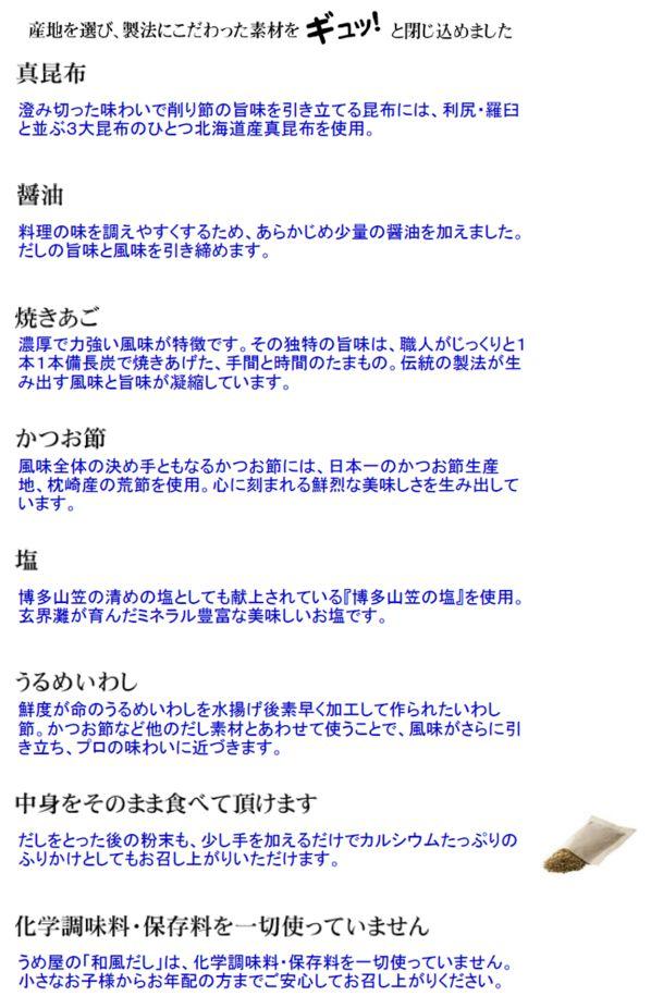 和風だし原材料.jpg